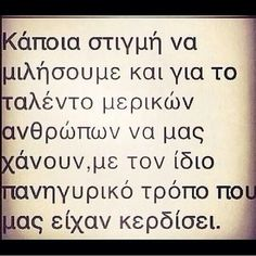 ... Great Words, Wise Words, Reality Quotes, Life Quotes, Best Quotes, Funny Quotes, Qoutes, Perfection Quotes, Greek Quotes