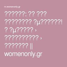 Κανέλα: το νέο ελιξήριο ομορφιάς! ? ομορφια › περιποιηση › προσωπο || womenonly.gr