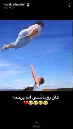 هههه Arabic Memes, Arabic Funny, Funny Arabic Quotes, Funny School Jokes, Crazy Funny Memes, Comedy Quotes, Jokes Quotes, Funny Accidents, Laughing Quotes
