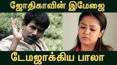ஜோதிகாவின் இமேஜை டேமஜாக்கிய பாலா!  | #TamilCinemaNews | #Kollywoodcentral | #LatestSeithigal