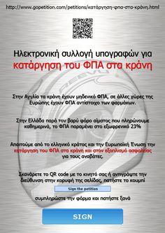 Ηλεκτρονική συλλογή υπογραφών για κατάργηση του ΦΠΑ στα κράνη         Στην Αγγλία τα κράνη έχουν μηδενικό ΦΠΑ, σε άλλες χώρες της Ευρώπης έχουν ΦΠΑ αντίστοιχο των φαρμάκων.         Στην Ελλάδα παρά τον βαρύ φόρο αίματος που πληρώνουμε καθημερινά το ΦΠΑ παραμένει στο εξωφρενικό 23% Απαιτούμε την κατάργηση του ΦΠΑ στα κράνη και στον εξοπλισμό ασφαλείας για τους αναβάτες.