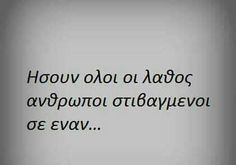 Greek quotes Greek Quotes, Say Something, True Words, Favorite Quotes, Me Quotes, Mindfulness, Messages, Thoughts, Motivation