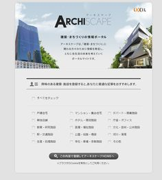LIXIL Archiscape アーキスケープ  (via http://archiscape.lixil.co.jp/custom_panel/ )