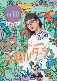 AFRO FUKUOKA [OFFLINE] vol.47 Pop Design, Cover Design, Design Art, Cute Poster, Poster Layout, Graphic Design Illustration, Photo Illustration, Japanese Graphic Design, Japan Design