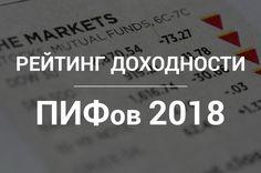 Рейтинг ПИФов по доходности 2018