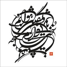 Calligraphy composition by Ali Kianmehr Persian Calligraphy, Islamic Art Calligraphy, Persian Alphabet, Persian Tattoo, Pink Wallpaper Iphone, Arabic Art, Pencil Art Drawings, Graphic Design Typography, Magazine Art