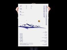 """다음 @Behance 프로젝트 확인: """"""""记忆中的北极村"""" / 2015-2016"""" https://www.behance.net/gallery/43422275/-2015-2016"""