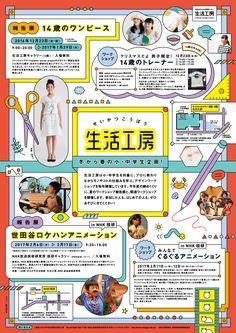 Seikatsu Kobo on Behance Web Design, Japan Design, Page Design, Book Design, Flyer Design, Layout Design, Branding Design, Web Banner Design, Dm Poster