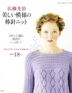 Seto Koji US Hiroshima shi い の knitting pattern ni tsu Suites - 0111 - 0111's blog