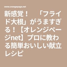 新感覚! 「フライド大根」がうますぎる!【オレンジページnet】プロに教わる簡単おいしい献立レシピ