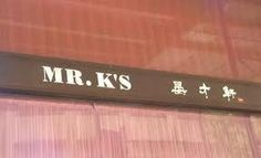 Mr. K's | NYC - the best Chinese I've ever had