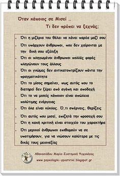 #Συναισθήματα #Μίσος #Αλήθεια #Ψυχολογία #Σχέσεις Mind Body Soul, Body And Soul, New Quotes, Wisdom Quotes, Perfect Word, Greek Quotes, Great Words, Santorini, Psychology