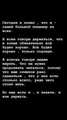 My Mind Quotes, Mood Quotes, Life Quotes, Russian Quotes, Aesthetic Words, Some Words, Motivation, Quotations, Texts
