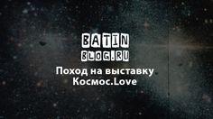 Мультимедийная выставка Космос Love в Artplay Москва | Отзыв и цены на Космос Лав Артплей