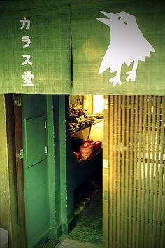 たぶん産寧坂にある『カラス堂・び和ん』『くろちく』さんの系列店です。