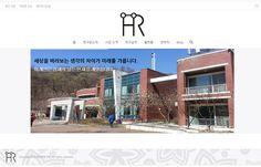 미래인력연구원 한글 홈페이지 제작사례 - (재)미래인력연구원, 비영리연구소
