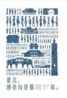"""李振興、曾宜雅城市的理性與人的感性,互相影響產生溫度,在這塊土地上,我們擁有豐富的在地文化與外來文化,首都臺北更是集時代、便利、藝文於一身,是我們急著向全世界分享的城市。海報以""""感染""""作為核心理念,因為我們相信臺灣這一塊熱情的土地正在感染著來自世界各地的你們。"""