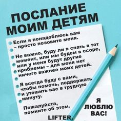 Одноклассники Marriage Challenge, Sentences, Poems, Mindfulness, Wisdom, Motivation, Quotes, Kids, Frases