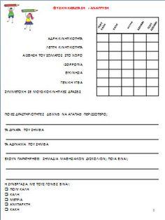 Φύλλα αξιολόγησης παιδιών για το νηπιαγωγείο Assessment, Teacher, Education, Words, Professor, Educational Illustrations, Learning, Onderwijs, Studying