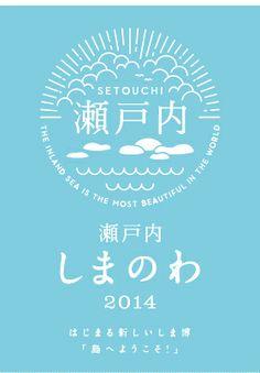 瀬戸内しまのわ2014 はじまる新しいしま博「島へようこそ!」