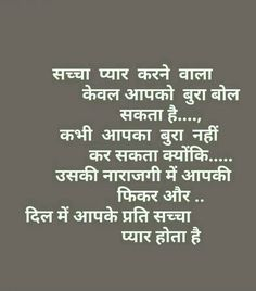 सवचर सचच रशत Suvichar In Hindi True
