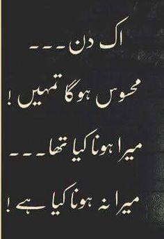 Maafi Ghaltiyon Ki Hoti Hai Ziyadtiyon Ki Nahi....!   Urdu ...