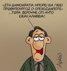 Funny Greek Quotes, Funny Quotes, Free Therapy, Greek Language, Funny Drawings, Funny Images, Slogan, Jokes, Politics