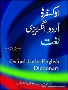 Buy Oxford Urdu-English Dictionary by S. Salimuddin from Boomerang Books, Australia's Online Independent Bookstore