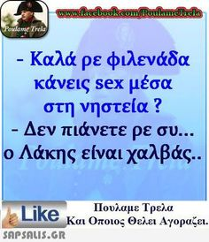 αστειες εικονες με ατακες Funny Greek Quotes, Sarcastic Quotes, Funny Quotes, Smiles And Laughs, Just For Laughs, Everything Funny, Clever Quotes, Have A Laugh, Just Kidding