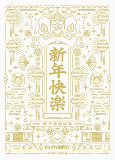 Chinese New Year Greetings Web Design, Book Design, Cover Design, Dm Poster, Summer Drawings, Chinese New Year Design, Chinese Posters, Asian Design, Graphic Design Posters