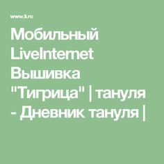 """Мобильный LiveInternet Вышивка """"Тигрица""""   тануля - Дневник тануля  """