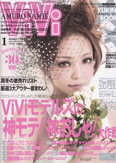#NamieAmuro #ViVi #Japan (January 2013)