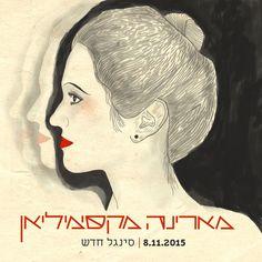 מירב שחם . album cover