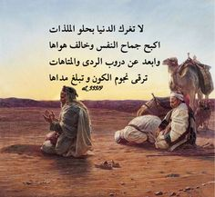 60 Best شعر قصيد Images Arabic Quotes Poet Quotes Arabic Words