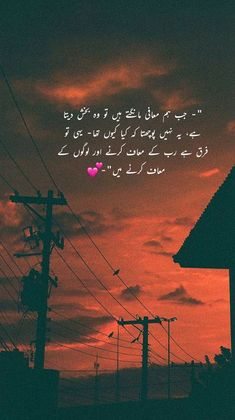 Best Quotes In Urdu, Best Islamic Quotes, Islamic Inspirational Quotes, Islamic Qoutes, Muslim Quotes, Reality Quotes, Mood Quotes, Life Quotes, Positive Quotes