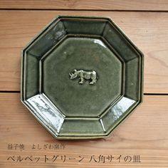 ベルベットグリーン 八角 サイ 皿 益子焼 ディッシュ 中皿 盛皿 カフェ 和食器 陶器 食器 よしざわ窯