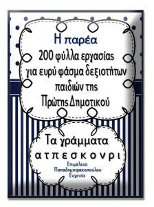 Vocabulary Exercises, Greek Language, Classroom Organisation, School Staff, School Themes, School Pictures, Learning Disabilities, Exercise For Kids, Homeschool Curriculum