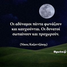 Words Quotes, Love Quotes, Sayings, Feeling Loved Quotes, True Feelings, Greek Quotes, True Words, Literature, Messages