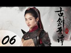 Sword Of Legend Season 2 - YouTube Destroyer Of Worlds, Behind The Scenes, Drama, Wonder Woman, Animation, Superhero, Film, Season 2, Sword