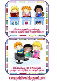 """""""Ταξίδι στη Χώρα...των Παιδιών!"""": ΚΑΡΤΕΛΕΣ - """"ΚΑΝΟΝΕΣ"""" ΑΠΟΔΕΚΤΗΣ ΣΥΜΠΕΡΙΦΟΡΑΣ ΠΑΙΔΙΩΝ ΣΤΗΝ ΤΑΞΗ! Beginning Of School, Back To School, Class Rules, Behaviour Management, Preschool Education, Classroom Rules, Social Skills, Early Childhood, Joy"""