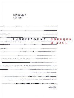 Типографика. Порядок и хаос (2-е издание)
