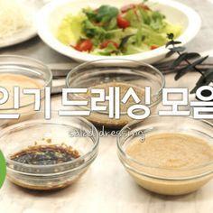 주목주목~고오급 음식점 뺨치는 샐러드 드레싱 3종 레시피!샐러드드레싱 Korean Dishes, Korean Food, Salad Recipes, Food And Drink, Cooking Recipes, Pudding, Yummy Food, Kitchen, Desserts