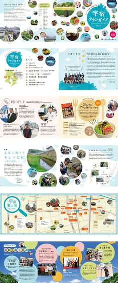 宇宿タウンガイド2013 | ホームページ制作 パンフレット作成 鹿児島の制作会社クラウド:
