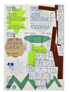 Studio NA.EO's bakery branding bases its design process on bread making Poster Layout, New Poster, Typography Poster, Map Design, Banner Design, Layout Design, Herb Lubalin, Jessica Hische, Bakery Branding
