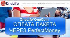 OneLife*OneCoin. ОПЛАТА ПАКЕТА (Гифт-кода) через PerfectMoney