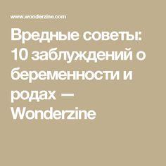 Вредные советы: 10 заблуждений о беременности и родах — Wonderzine