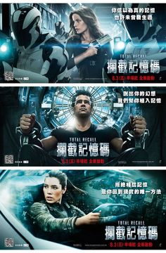 Total Recall Posters