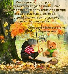 Greek Quotes, Good Morning Quotes, Koi, Disney Characters, Fictional Characters, Sayings, Beautiful, Animals, Animales