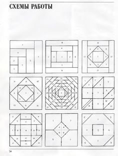 determine the area of the different quilt patternsBook: Quilting from simple to complex. Discussion on LiveInternet - Russian…different quilt patterns also good to use in stained glass.Patchwork patterns without shading for minatures Paper Pieced Quilt Patterns, Barn Quilt Patterns, Patchwork Patterns, Crazy Quilting, Patchwork Quilting, Patch Quilt, Quilt Blocks, Quilting Projects, Quilting Designs