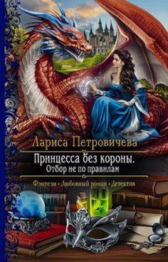 Comic Books, Fantasy, Comics, Cover, Movie Posters, Spaces, Literatura, Comic Strips, Film Poster
